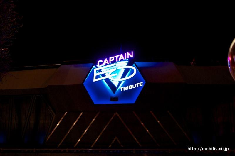 キャプテンEOの看板