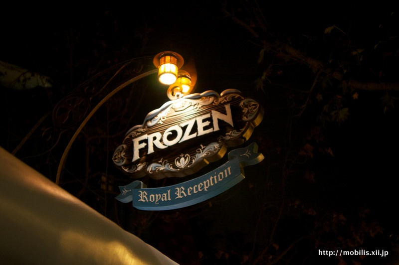 Frozen Royal Receptionの看板