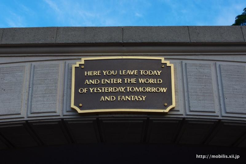 ディズニーランドへの入口