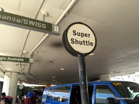 SuperShuttleの乗り場