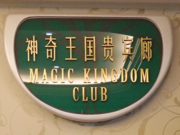 俺たちのマジックキングダムクラブ!